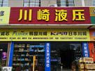 长沙牛挖液压配件店