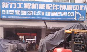 新力工程机械配件销售中心