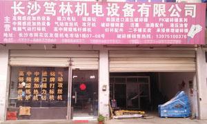 长沙笃林机电设备有限公司