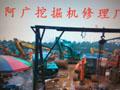 阿广挖机修理厂